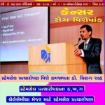 Care for Health Book Gujarati Pdf