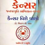 """The Book """"કેન્સર વિશે જાણો કેન્સર જનજાગ્રૂતિ અભિયાન - ૨૦૧૭"""" Written by Dr. Chirag Shah"""