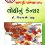 """The Book """" લોહીનું કેન્સર"""" જનજાગ્રૂતિ અભિયાન - ૨૦૧૭"""" Written by Dr. Chirag Shah"""