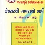 """The Book """" કેન્સરથી ગભરાશો નહીં """" જનજાગ્રૂતિ અભિયાન - ૨૦૧૭"""" Written by Dr. Chirag Shah"""