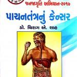 """The Book """" પાચનતંત્ર નું કેન્સર """" જનજાગ્રૂતિ અભિયાન - ૨૦૧૭"""" Written by Dr. Chirag Shah"""